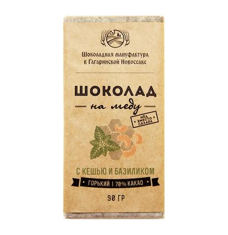 Шоколад На Меду 90г. c Кешью и Базиликом
