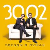 30.02 / Звезды В Лужах (CD)