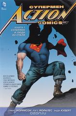 Супермен - Action Comics. Книга 1. Супермен и Люди из Стали