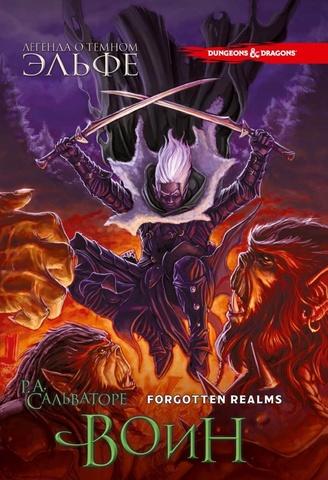 Легенда Тёмном Эльфе. Книга 3. Воин