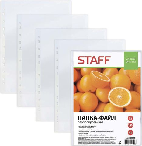 """Папки-файлы А4 """"STAFF"""" 45 мкм 100 шт."""