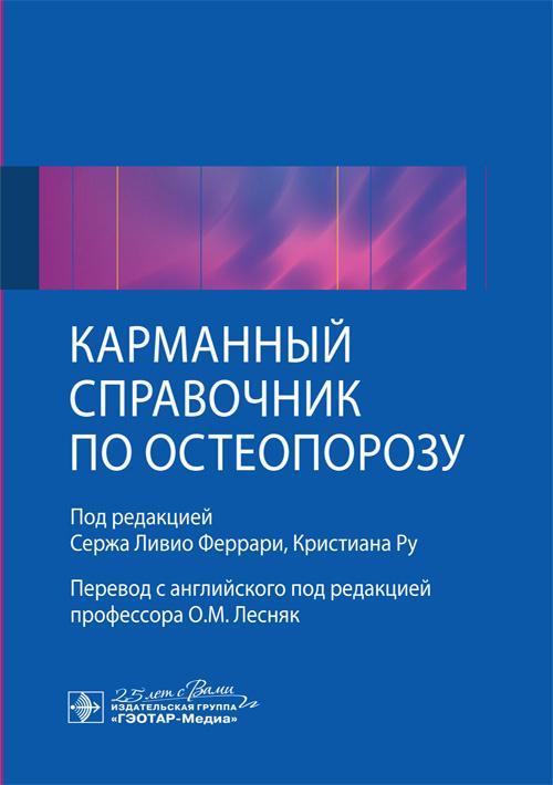 Колено Карманный справочник по остеопорозу karm_spr_osteoporoz.jpg
