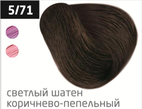 OLLIN color 5/71 светлый шатен коричнево-пепельный 60мл перманентная крем-краска для волос