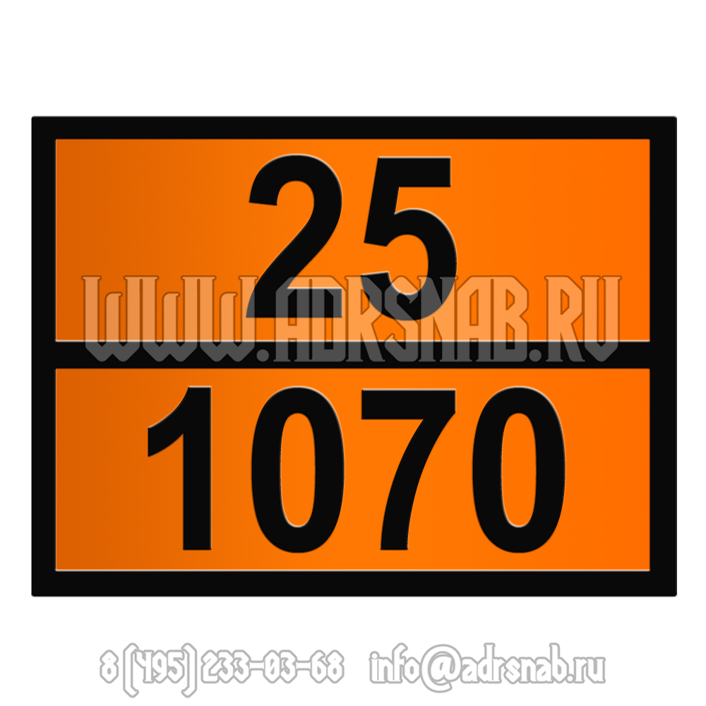 25-1070 (АЗОТА ГЕМИОКСИД)