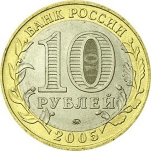10 рублей 2005 г. Москва. XF-AU