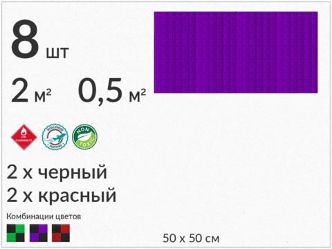 2м² акустический поролон ECHOTON PIRAMIDA 50 violet  8   pcs