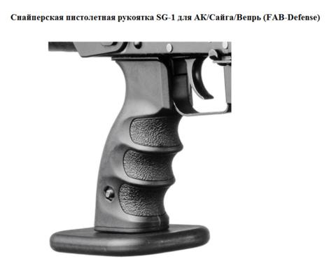 Снайперская пистолетная рукоять FAB-Defense (SG-1) АК47/74/Сайга