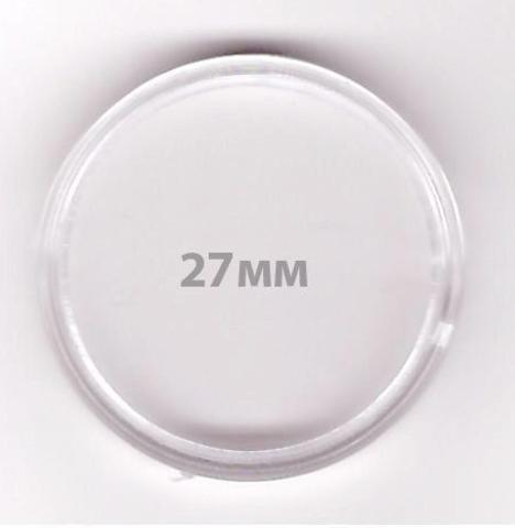 Комплект из 10 капсул 27 мм под 10 р. и 25 р. №2