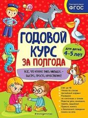 Годовой курс за полгода: для детей 4-5 лет