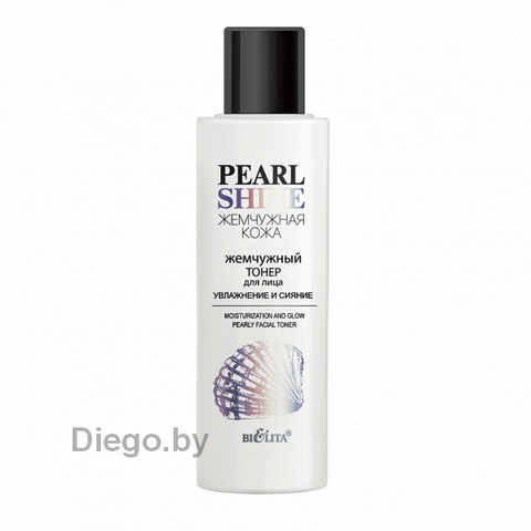 Жемчужный тонер для лица «Увлажнение и сияние» , 150 мл ( Жемчужная кожа. Pearl Shine )