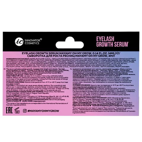 Сыворотка для роста ресниц Oh my Grow MAYAMY 4мл