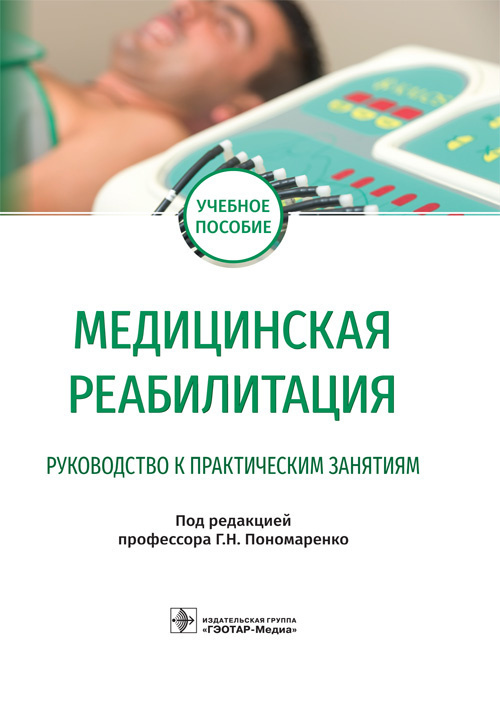 Книги по физической реабилитации Медицинская реабилитация. Руководство к практическим занятиям : учебное пособие 43599915365148ce92590b9631ebd633.jpeg