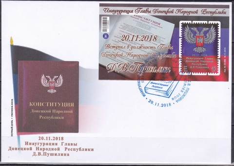 Почта ДНР (2018 11.20.) Инаугурация Главы ДНР-КПД