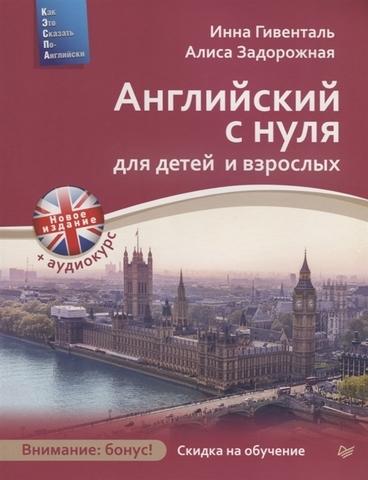 Гивенталь И. Английский с нуля для детей и взрослых + Аудиокурс