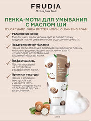 FRUDIA Пенка-моти очищающая с маслом ши My Orchard Shea Butter Mochi Cleansing Foam 120 мл.