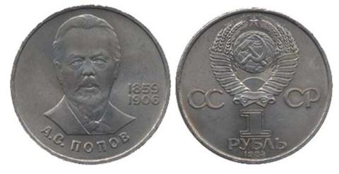 1 рубль 125 лет со дня рождения физика А.С. Попова 1984 г.