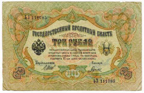 Кредитный билет 3 рубля 1905 года. Кассир Гаврилов. Управляющий И.П.Шипов (серия ЬЗ 111785) F-VF