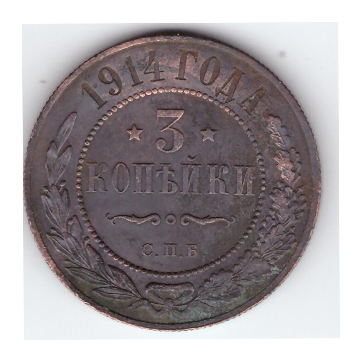 3 копейки 1914 года. VF