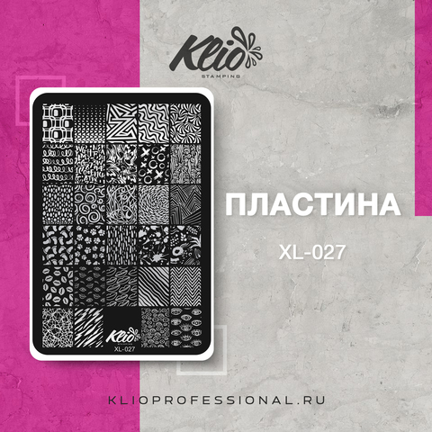 ПЛАСТИНА ДЛЯ СТЕМПИНГА KLIO PROFESSIONAL XL-027