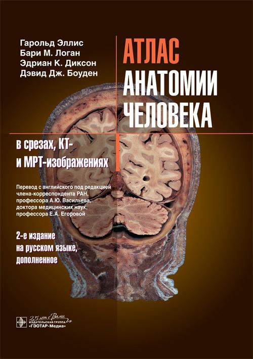 Книги по МРТ коленного сустава Атлас анатомии человека в срезах, КТ- и МРТ-изображениях atl_anat_srez.jpg