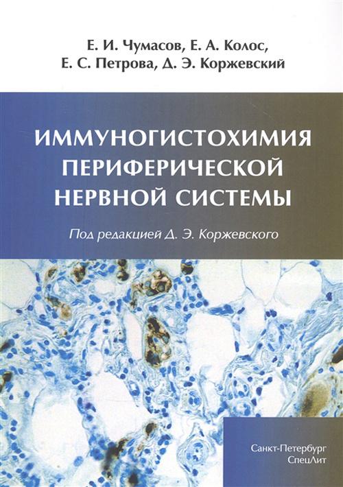 Кардиология Иммуногистохимия периферической нервной системы 9ce3229dc0ea46df817feb43859526eb.jpeg