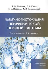 Иммуногистохимия периферической нервной системы