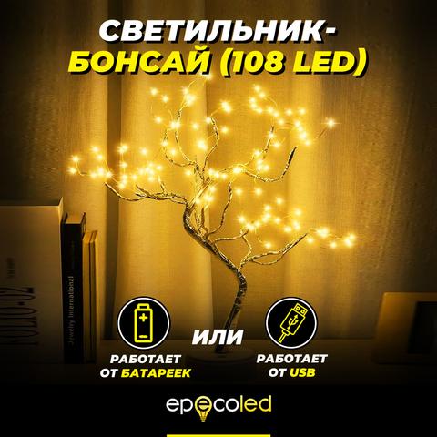 Светильник-бонсай EPECOLED (USB/батарейки, 108LED)