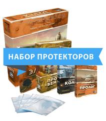 Протекторы для настольной игры Покорение Марса с дополнениями