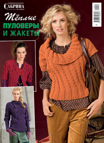 Журнал по вязанию Сабрина № 12/2014, спецвыпуск