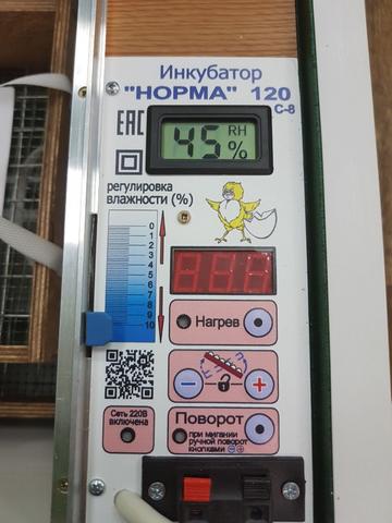Инкубатор «НОРМА С8» 120 яиц