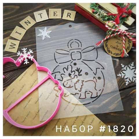 Набор №1820 - Новогодний шар Олень