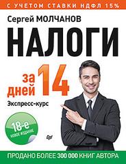 Налоги за 14 дней. Экспресс-курс. Новое, 18-е изд.