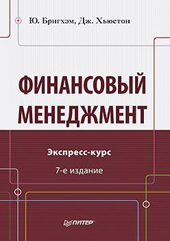 Финансовый менеджмент. Экспресс-курс. 7-е изд.