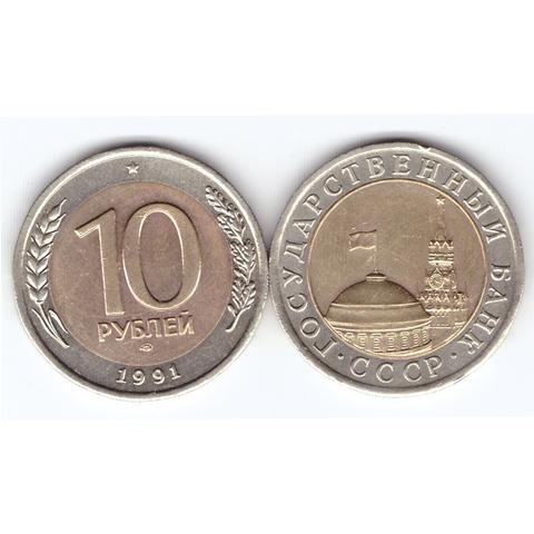 10 рублей 1991 года (лмд). Биметалл VF