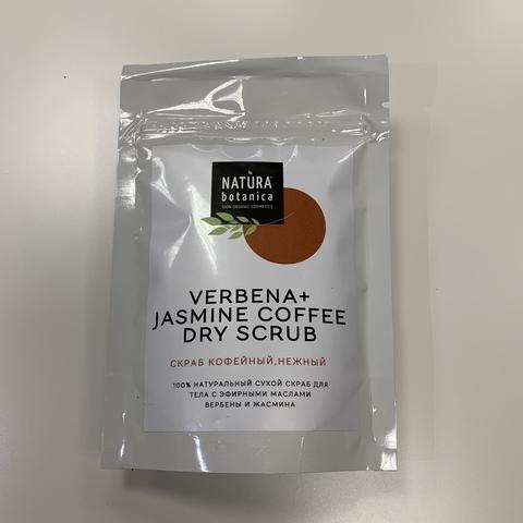 Скраб вербена жасмин и кофе 80 гр