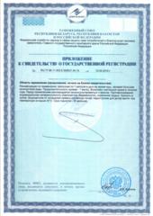 Свидетельство о государственной регистрации/
