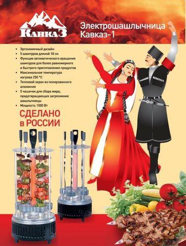 Электрошашлычница Кавказ-1