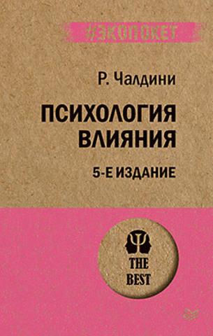 Психология влияния. 5-е изд.  (#экопокет)