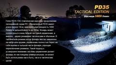 Купить недорого фонарь светодиодный Fenix PD35 Cree X5-L Tactical Edition, 960 лм, аккумулятор