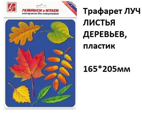 Трафарет 10С527-08 ЛУЧ Листья деревьев
