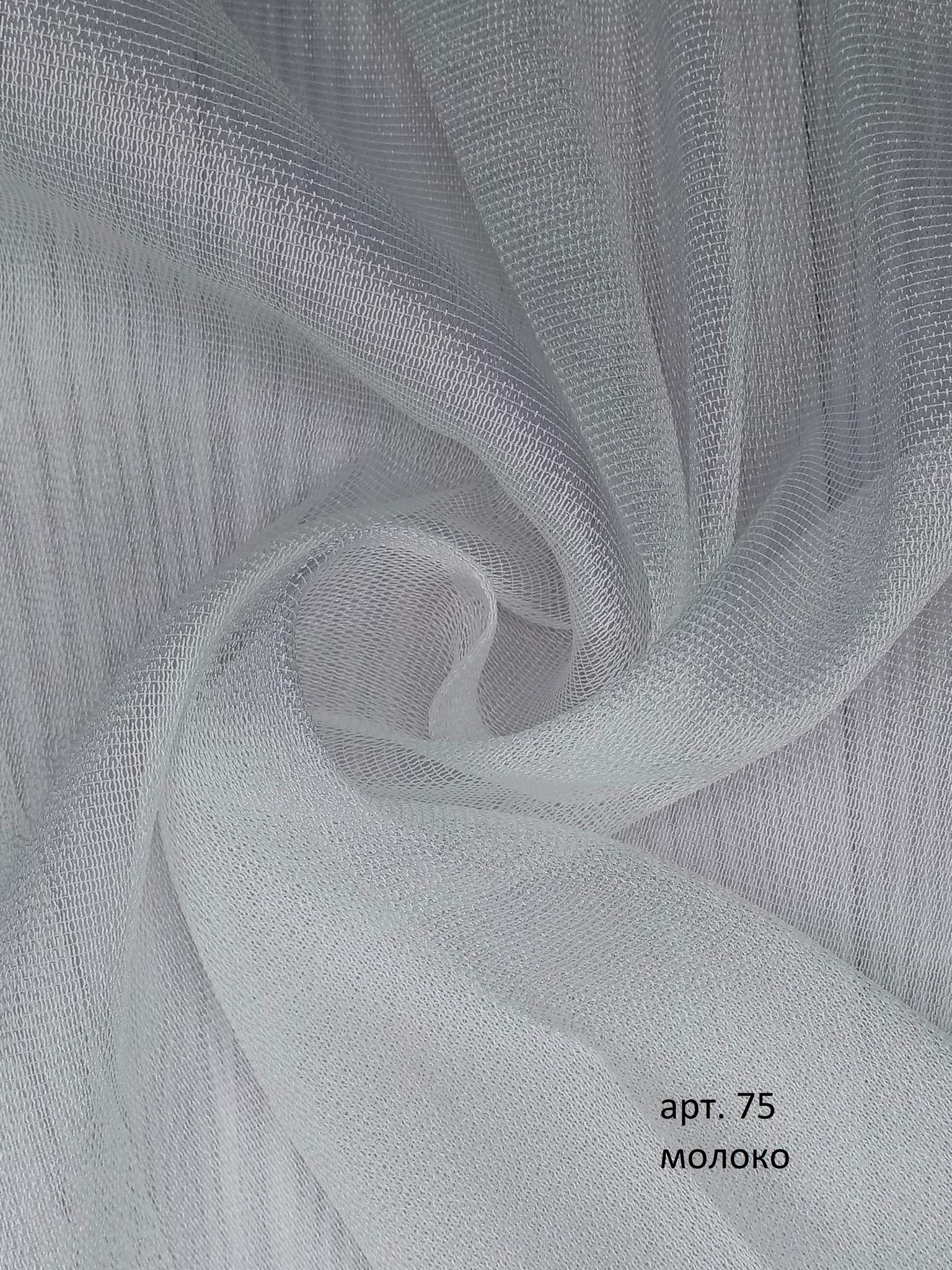 Тюль однотонный сетка ARMOUR