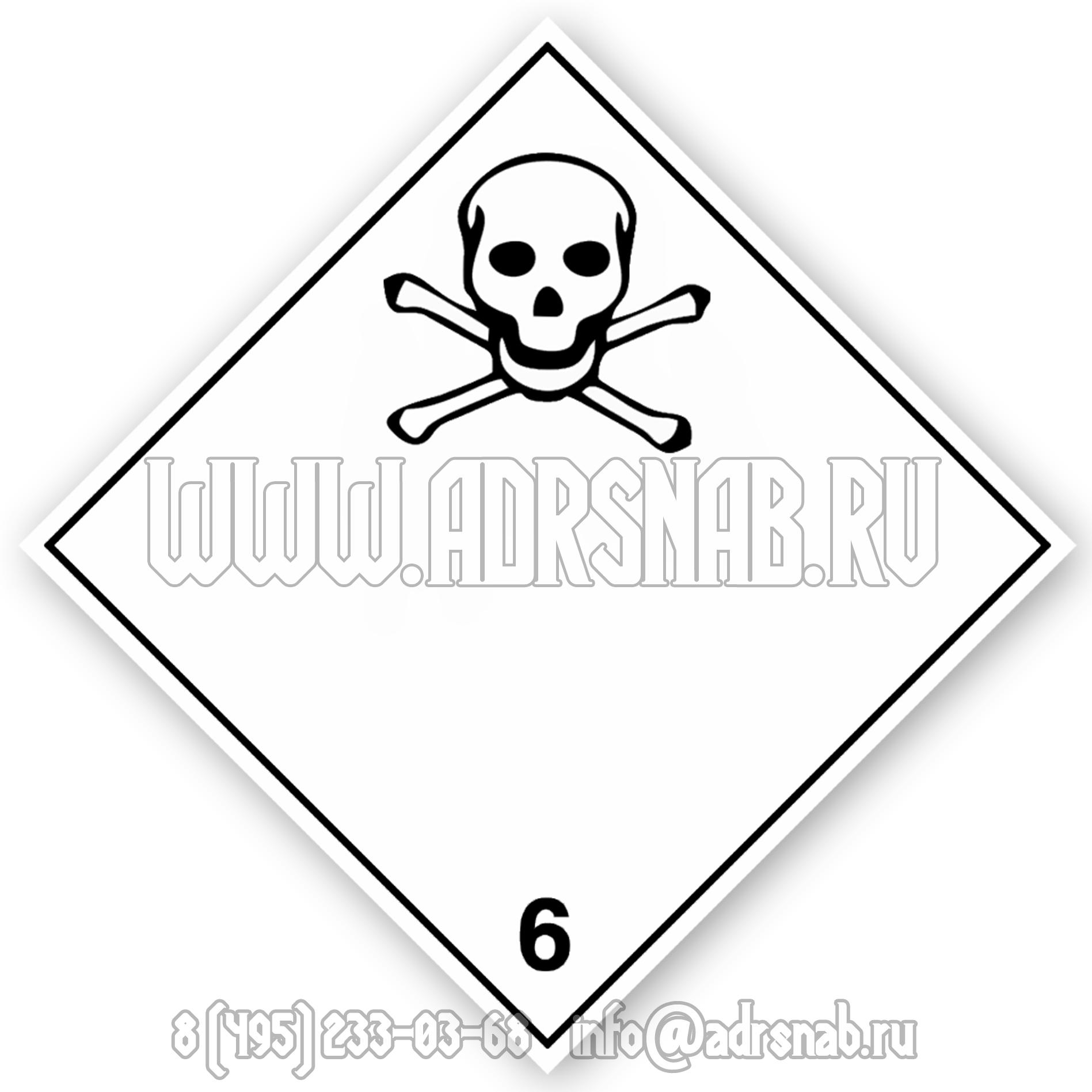 Большой знак опасности, класс 6.1