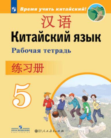 Сизова А.А. Китайский язык. Второй иностранный язык. 5 класс. Рабочая тетрадь