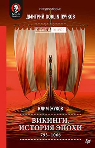 Викинги. История эпохи: 793-1066 гг. Предисловие Дмитрий GOBLIN Пучков