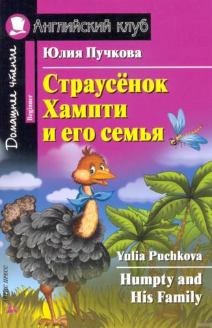 Пучкова Ю.Я. Страусенок Хампти и его семья = Humpty and His Family