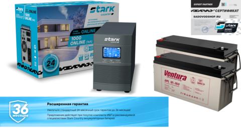 Комплект STARK 1000 ONLINE+GPL 12-150