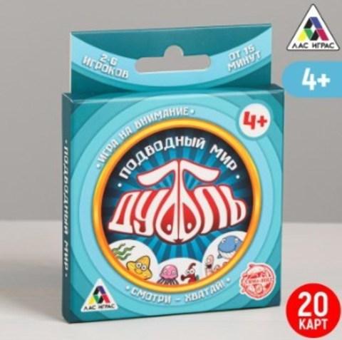 063-2011 Настольная игра «Дуббль Подводный мир», 20 карт