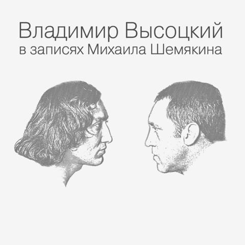 Владимир Высоцкий / В Записях Михаила Шемякина (7LP)