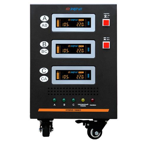 Стабилизатор напряжения Энергия Hybrid II 15000