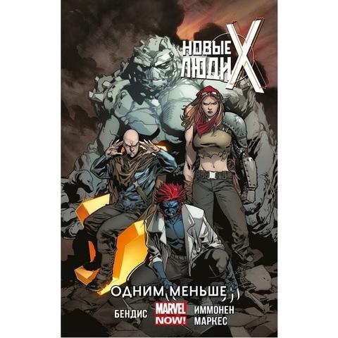 Новые Люди Икс. Том 5. Одним меньше